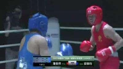 录播:中體杯肇庆站 64KG级 潘金祥VS梁锨均