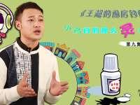 《王超的私房钓鱼秀》第九集 小药真的那么灵吗?(上)