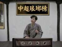 中超琅琊榜·冯潇霆传12