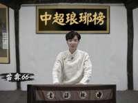 中超琅琊榜·冯潇霆传36
