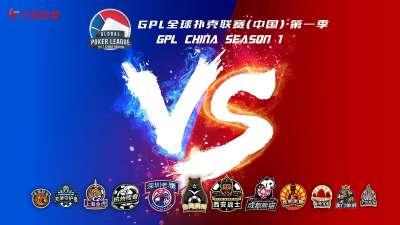 GPL中国站全国联赛抽签仪式(回放)