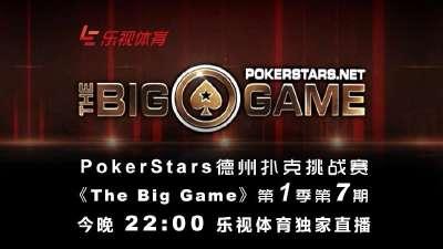 《The Big Game》直播竞猜活动今晚正式启动