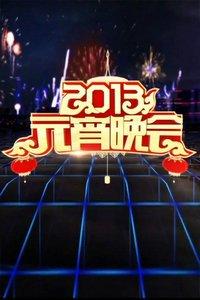 中央钱柜娱乐台元宵晚会 2013