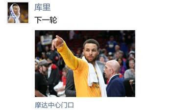 【囧说NBA】第9期 詹欧萌库朋友圈晒日常