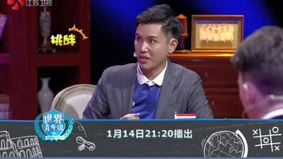 TK11讨论足球热情爆发 中国男足意外被看好