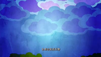新年来啦之神秘宝藏03