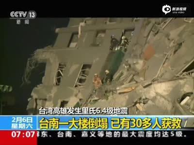 [视频]现场:台南17层大楼倒塌 或至少200人被困