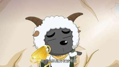 喜羊羊与灰太狼竞技大联盟03