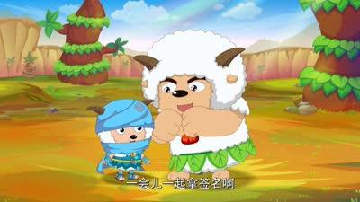 喜羊羊与灰太狼原始世界历险记31
