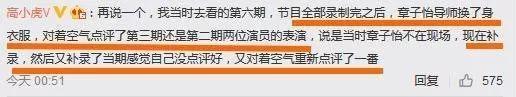 《演员的诞生》再陷抠图门!刘烨成心机导师?和欧阳娜娜隔空抠图