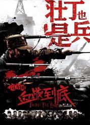 014 川军团之壮丁也是兵