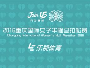 2016重庆女子半马