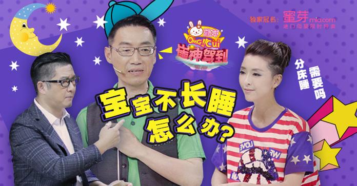 崔神驾到(2016-08-26)