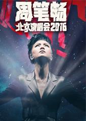 周笔畅Boom!+2016北京演唱会