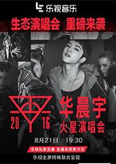 """2016华晨宇""""火星""""演唱会 (08.28上海站)"""