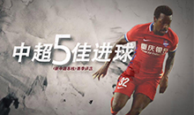 【客栈版】2016赛季中超5佳进球