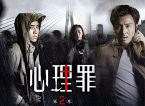 《心理罪2》发布会