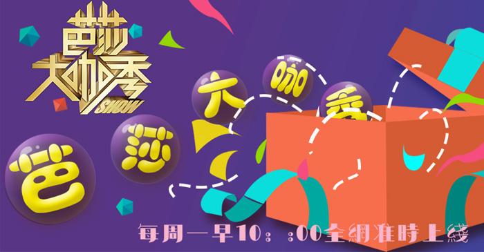 芭莎大咖秀之新年特别剪辑——大咖high翻天