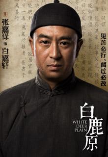 白嘉轩- 张嘉译