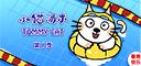 小猫汤米 第1季