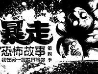暴走恐怖故事第四季