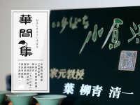 华间集 | 小原流花道学