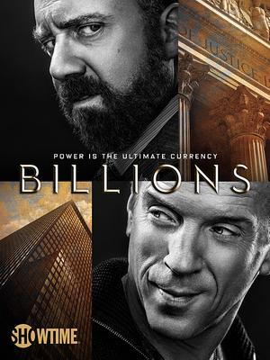 亿万第一季