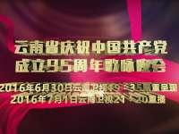 云南卫视七一文艺晚会