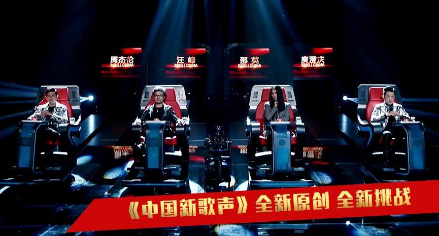 《中国新歌声》第1期宣传片