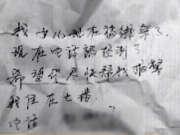 """《法治进行时》20160802:纸条传信女儿""""被绑架"""" 两老人慌乱涉险"""
