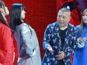 """《笑傲江湖》20160814:SNH48搭档郭德纲说相声热舞 """"女版宋小宝""""逼疯搭档"""