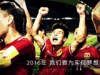 【预热】15年等待中国男足来Le 众国脚燃情宣言:我相信!