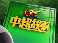 《中超故事》第24期 黄博文带您追忆中国足球学校