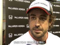众车手谈F1收购 头哥:我想开快车 别的不担心