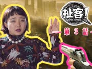 【扯客】03 维多利亚行动秘密来袭!