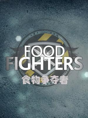 《食物争夺者》