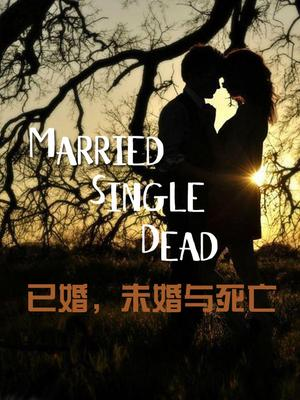 已婚,未婚与死亡