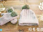 《造物集》旧毛衣的3种暖冬改造