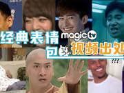 【MagicTV】9个超经典表情包视频出处