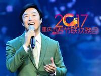 重庆卫视2017春晚