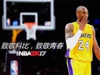传奇永远不灭!历数科比在NBA2K中的形象变化