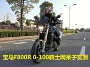 【骑士网加速实测】宝马F800R百公里加速骑士网呆子实测