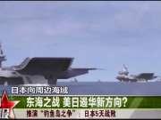 """推演""""钓鱼岛之争"""":日本5天战败"""