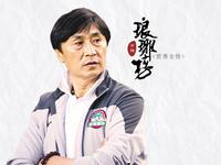 《中超琅琊榜》贾秀全篇16:贾秀全执教陕西国力第一年冲甲B失败