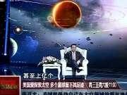 张召忠:不要招惹外星人 真打起来 跟它们不是一个数量级的?