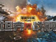 【军武MINI】29:坦克PK战舰