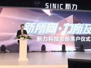 """【乐游播报】瞄准长三角经济圈  新力科技总部""""迁都""""上海"""