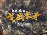 【军武MINI】34:古兵器PK 戈战长矛