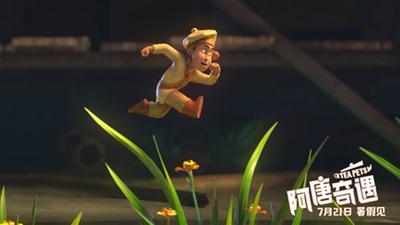 《阿唐奇遇》终极版预告片  阿唐小来勇闯未来找自己