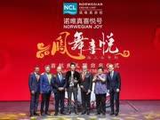 诺唯真喜悦号上海首航典礼隆重揭幕 游轮教父王力宏为喜悦号祈福